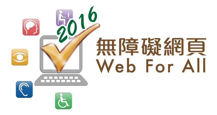 Web Accessibility Recognition Scheme 2016 - Triple Gold Award